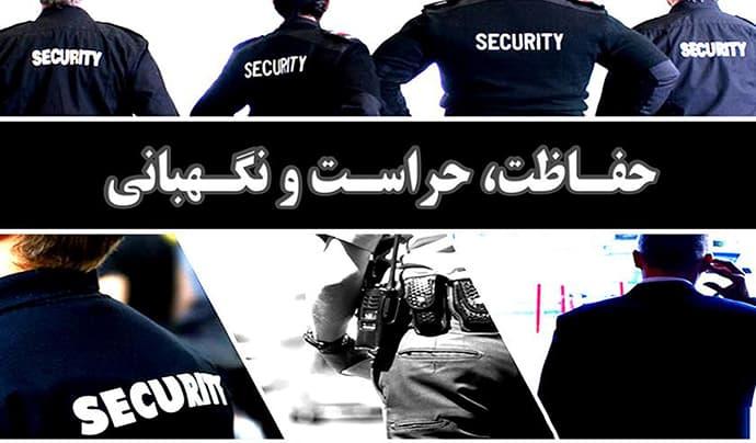 حفاظت ، حراست ، نگهبانی ، امنیت