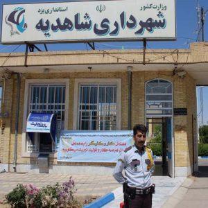 نگهبانی و گشت شهرداری شاهدیه یزد