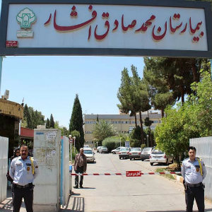 بیمارستان افشار یزد